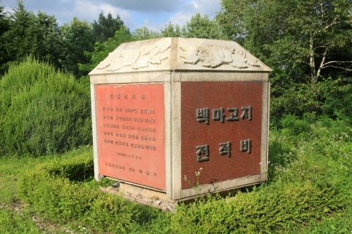 Memorial Tower of Baengmagoji Battlefield and Memorial Museum (백마고지 위령비와 기념관)