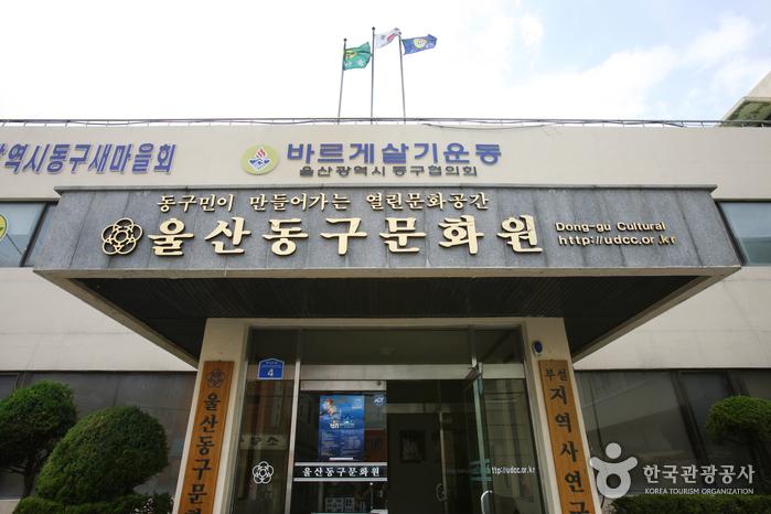 울산 동구문화원