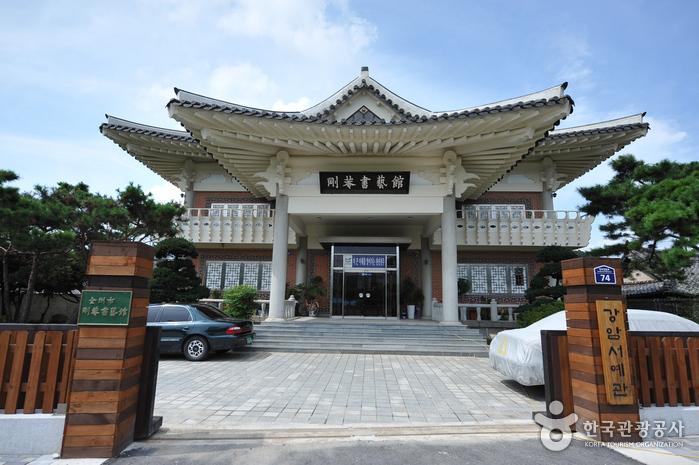 Gangam Calligraphy Museum (강암서예관)