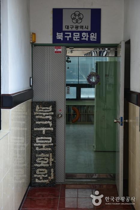 대구 북구문화원