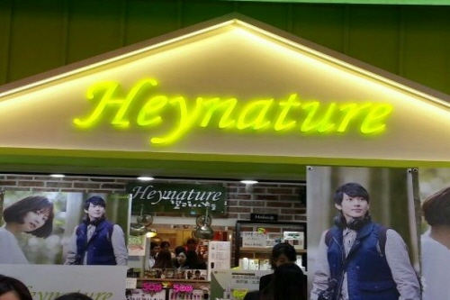 Heynature - Myeongdong Branch (헤이네이처(명동점))