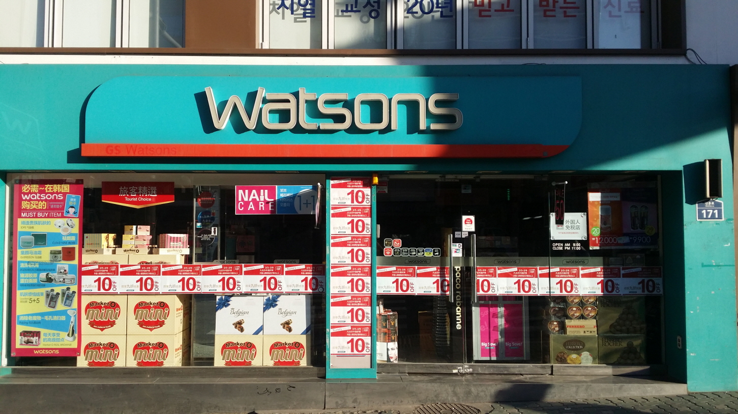 GS Watsons Korea – Daehyeon Branch (GS왓슨스 (대현점))