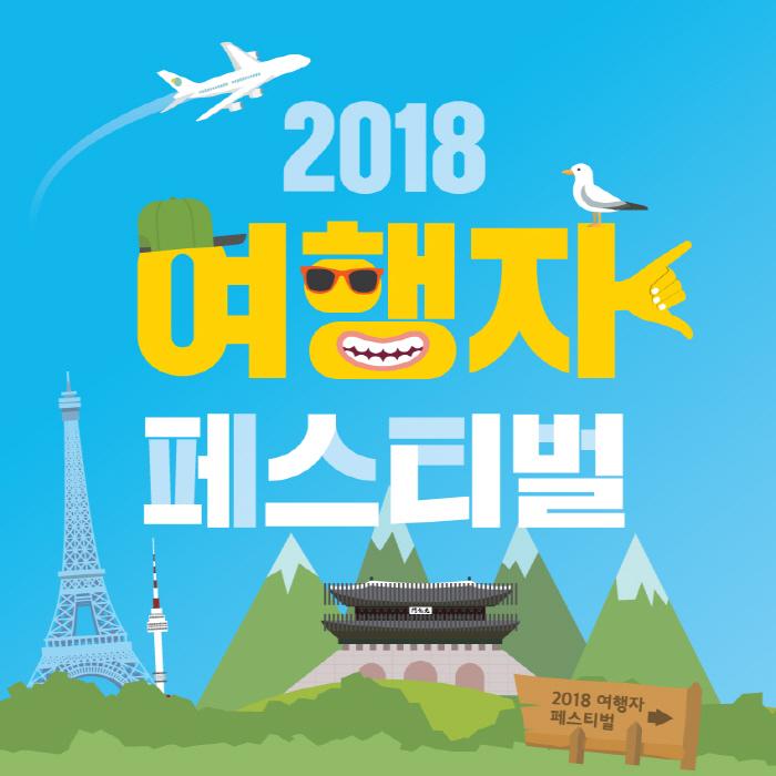 여행자 페스티벌 2018  사진1