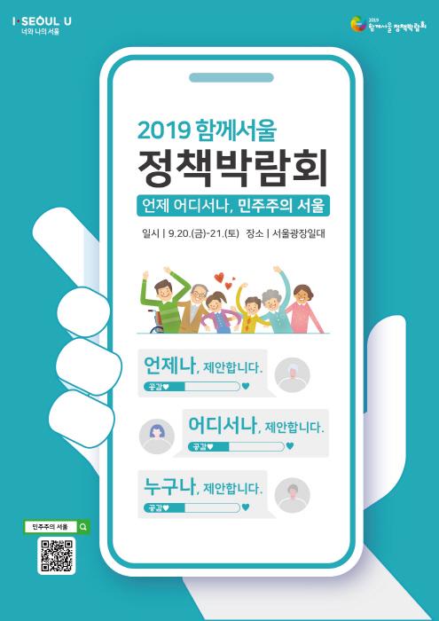 함께서울 정책박람회 2019