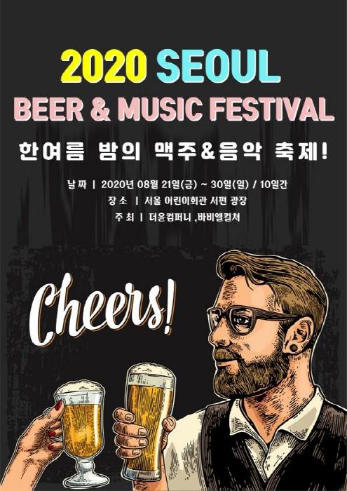 서울맥주축제 2020