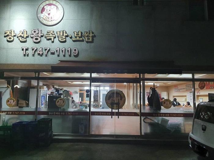 長山大醬豬腳( 장산왕족발 )
