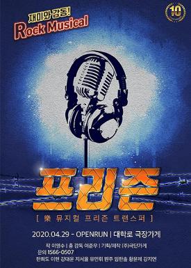 プリズン―ソウル