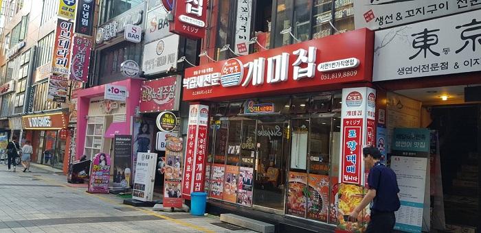 Gaemijip Seo-myeon(개미집 서면)