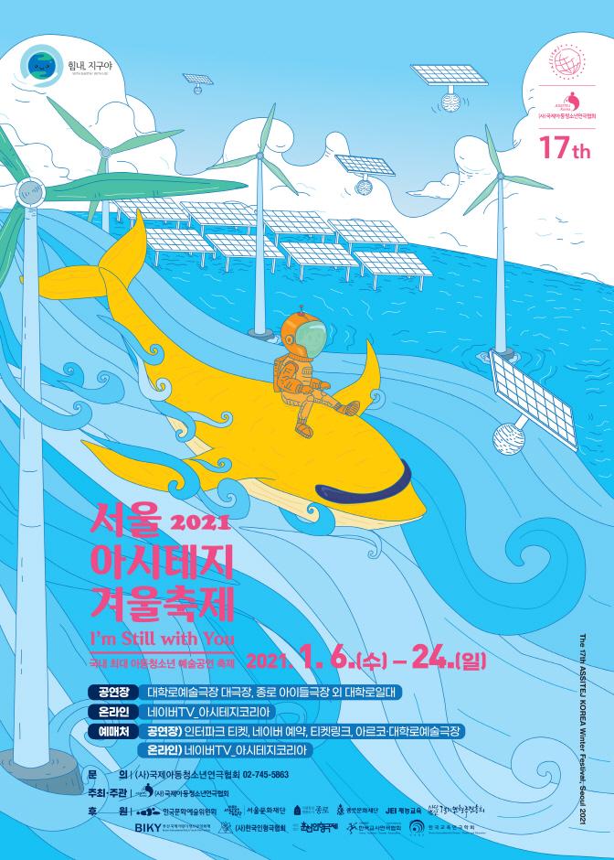 서울 아시테지 겨울축제 2021
