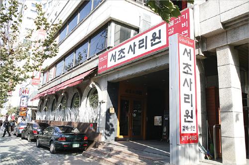 Seocho Sariwon (서초사리원)