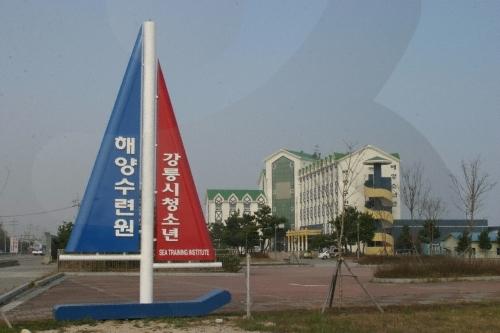 강릉시 청소년 해양수련원