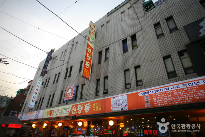I Love Sindangdong Tteokbokki (아이러브 신당동 떡볶이 )