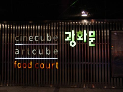 CineCube (씨네큐브)