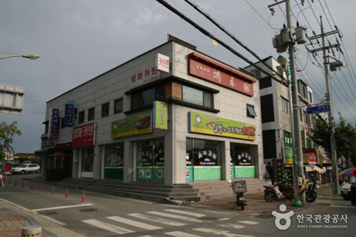 Hongchungwan (홍춘관)