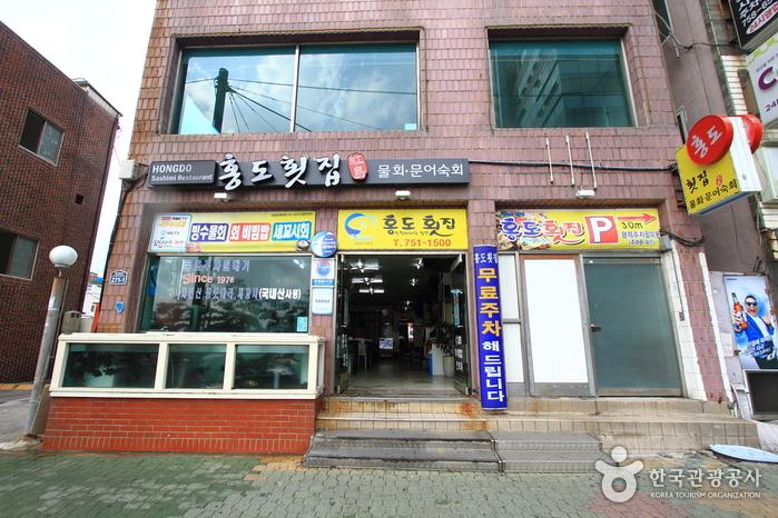 Hongdo Hoetjip (홍도횟집)