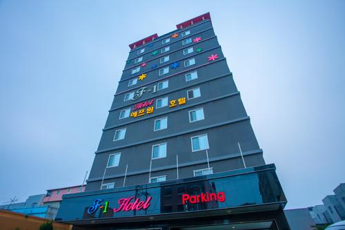 F-1 Hotel - Goodstay (에프원(F1)호텔 [우수숙박시설 굿스테이])
