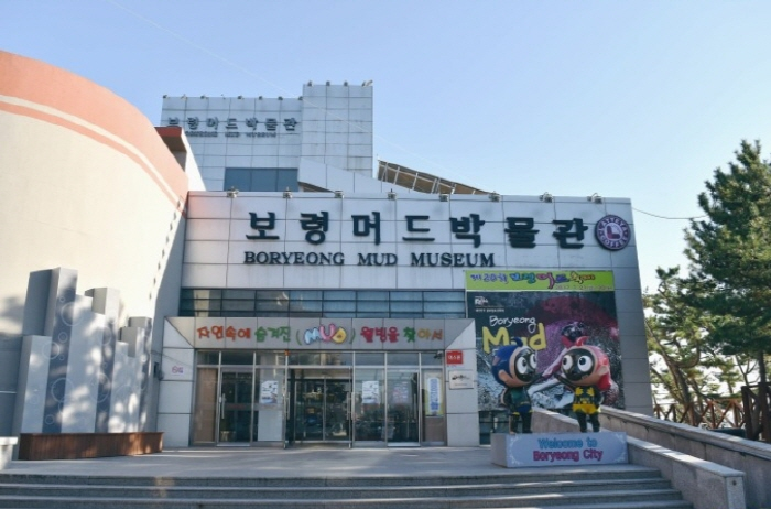 Boryeong Mud Museum (보령머드박물관)