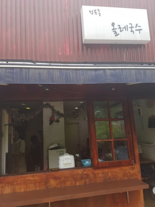 성북동 올레국수