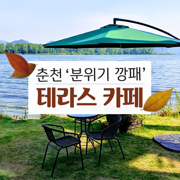 하태핫태! 춘천 '분위기 깡패' 테라스 카페