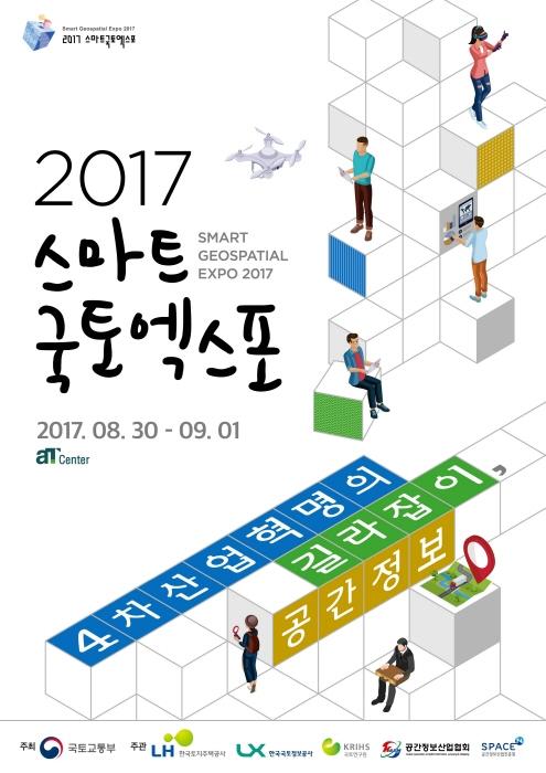 스마트국토엑스포 2017