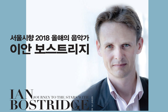 서울시향 올해의 음악가 이안 보스트리지 I, II 2018