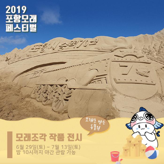 포항 모래조각 페스티벌 2019