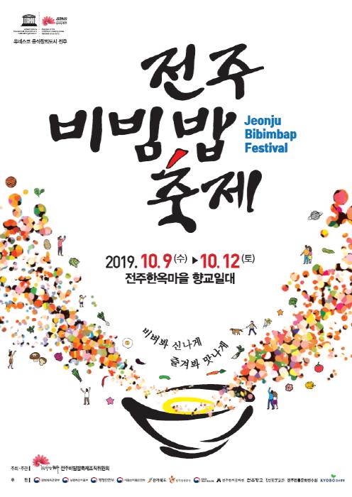 Bibimbap-Festival Jeonju (전주비빔밥축제)