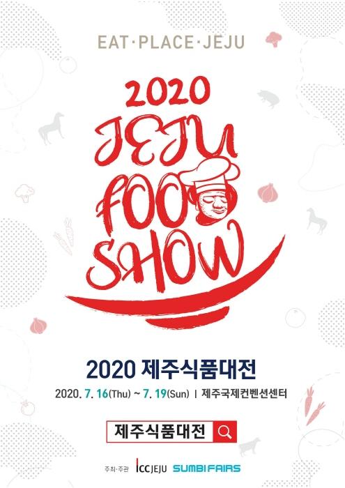 제주식품대전(JEJU FOOD SHOW) 2020