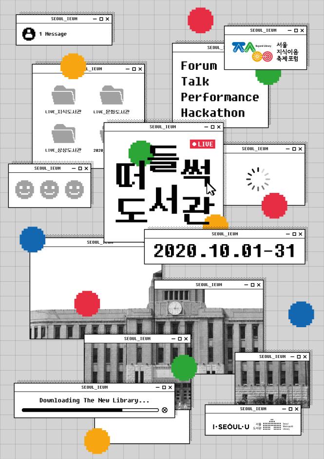 서울지식이음축제·포럼 2020
