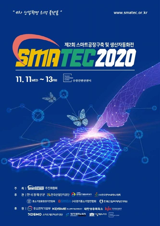 스마트공장구축 및 생산자동화전 2020