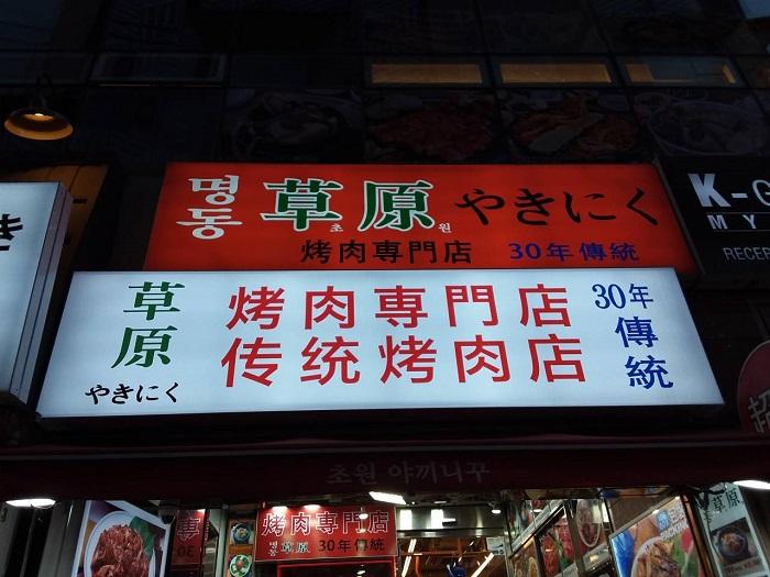 明洞無等山精肉食堂( 명동무등산정육식당 )