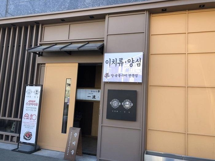 Ichiryu Yangsim (이치류양심)