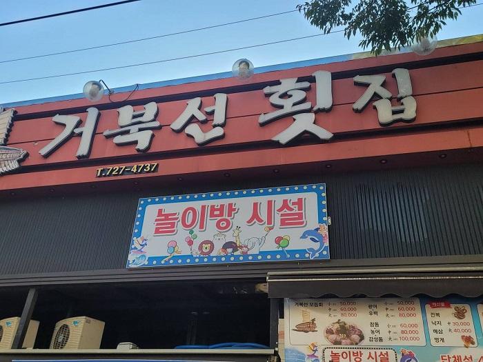 亀甲船刺身専門店( 거북선횟집 )