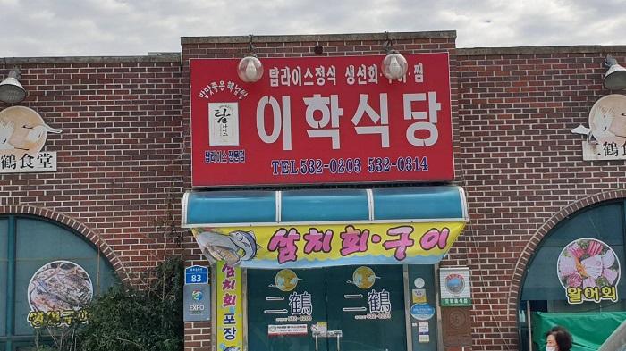 Ihak Sikdang (이학식당)