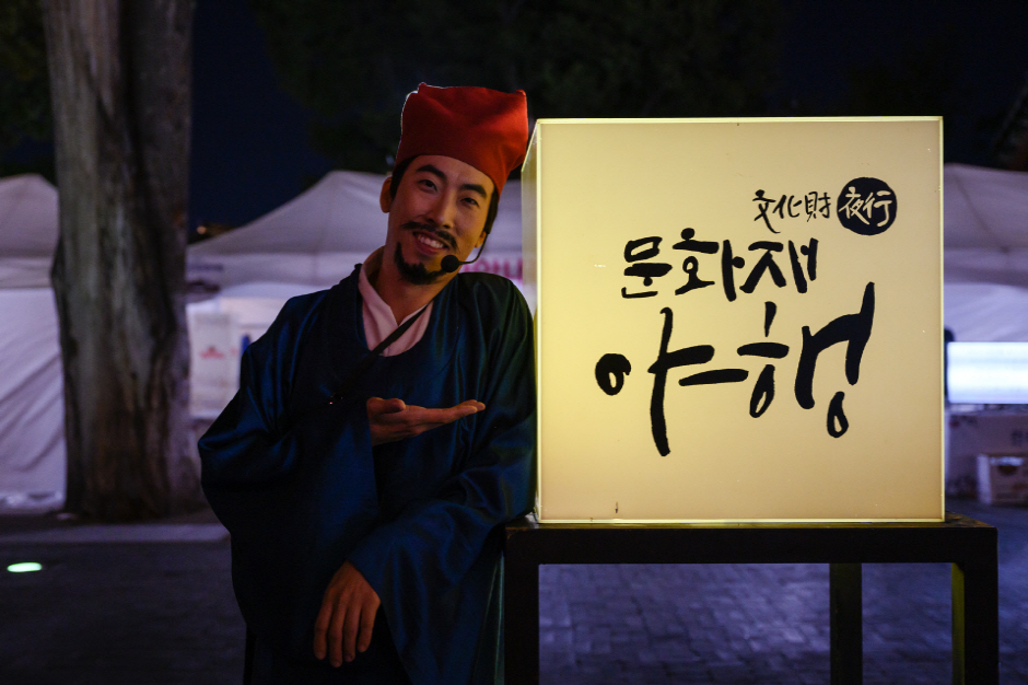 Jeonju Cultural Heritage Night Tour (전주문화재야행)