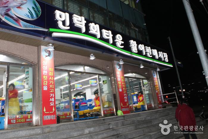 民乐生鱼片城<br>(민락회타운)