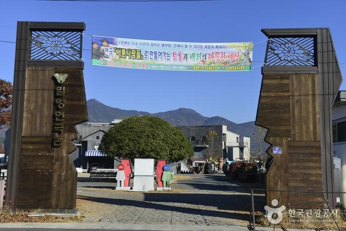Miryang Theater Village (밀양 연극촌)