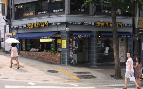 Cheonan Yennal Hodu-gwaja - Myeongdong Direct Management Store (천안옛날호두과자 명동직영점)