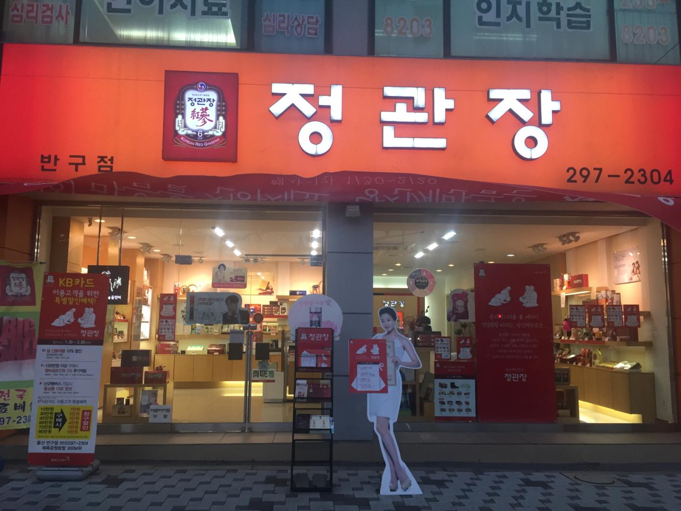 Jeonggwanjang – Bangu Branch (정관장 (반구점))