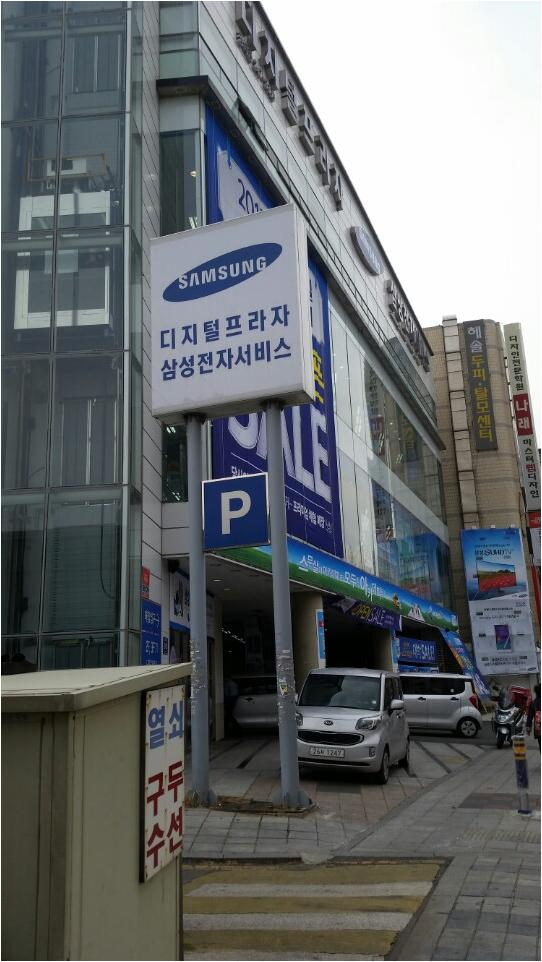 Samsung Digital Plaza – Gwangbok Branch (삼성 디지털프라자 (광복점))