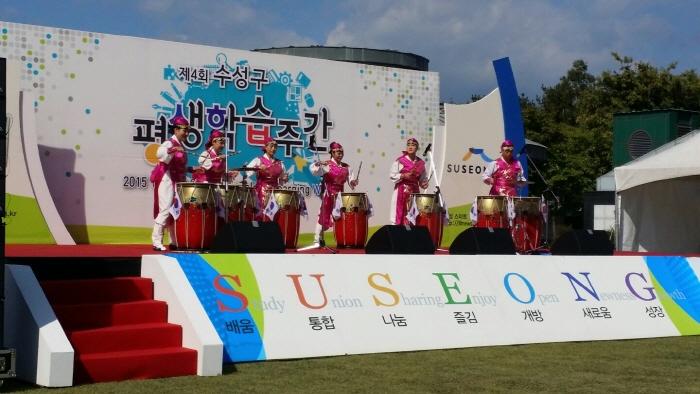 수성구 평생학습주간 축제 2018