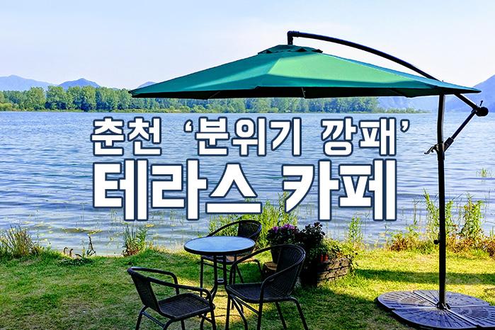 [여행 카드] 하태핫태! 춘천 '분위기 깡패' 테라스 카페 사진