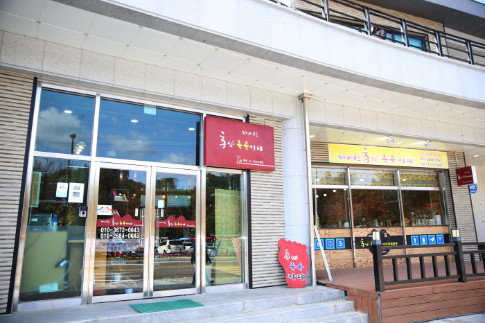 마이산홍삼족욕카페