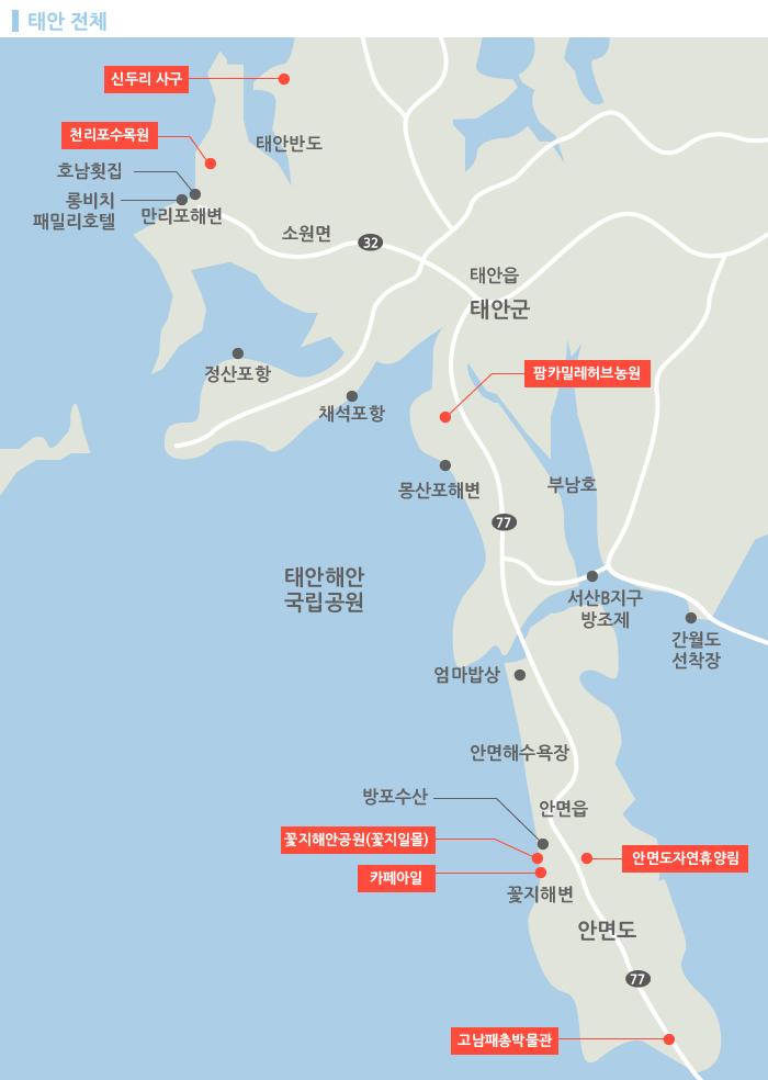 충청남도 태안 주요 관광지를 점으로 표현한 지도