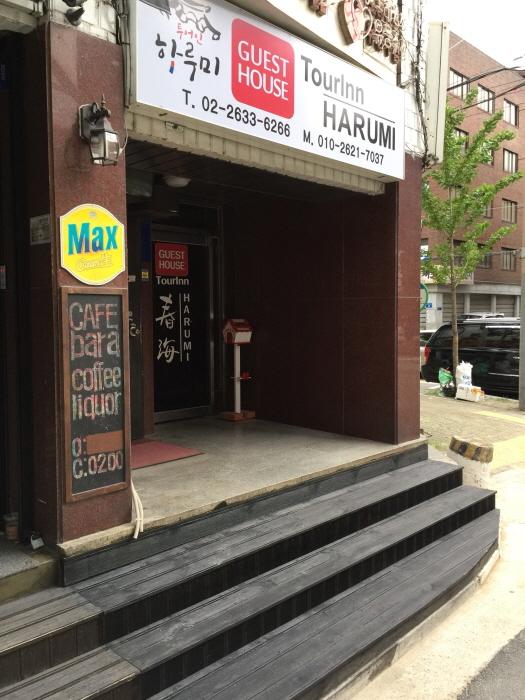 투어인하루미 게스트하우스[한국관광품질인증/Korea Quality] 사진2