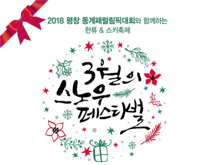 평창 동계패럴림픽대회와 함께하는 한류&스키축제 3월의 스노우페스티벌 2018