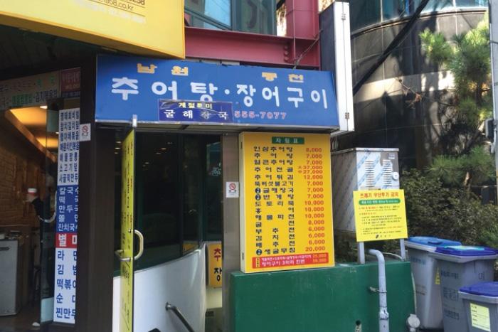 남원추어탕 풍천장어 사진3
