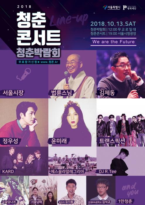 청춘콘서트&청춘박람회 2018