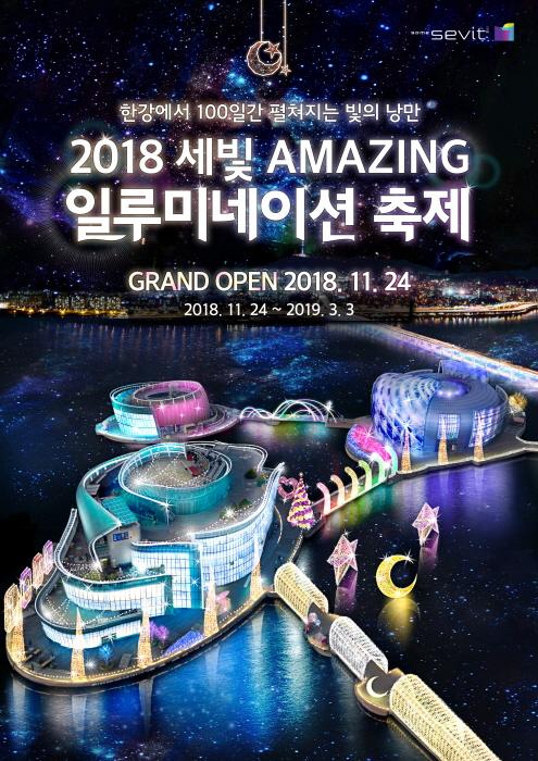 세빛 일루미네이션 '세빛 어메이징' 2019