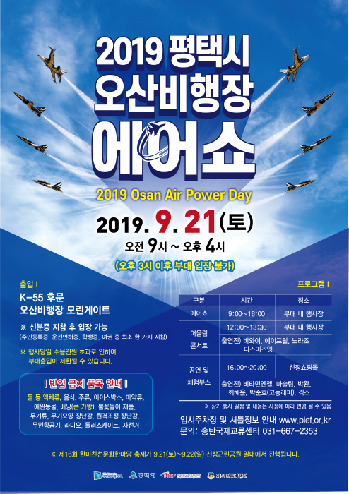 평택시 오산비행장 에어쇼 어울림콘서트 2019